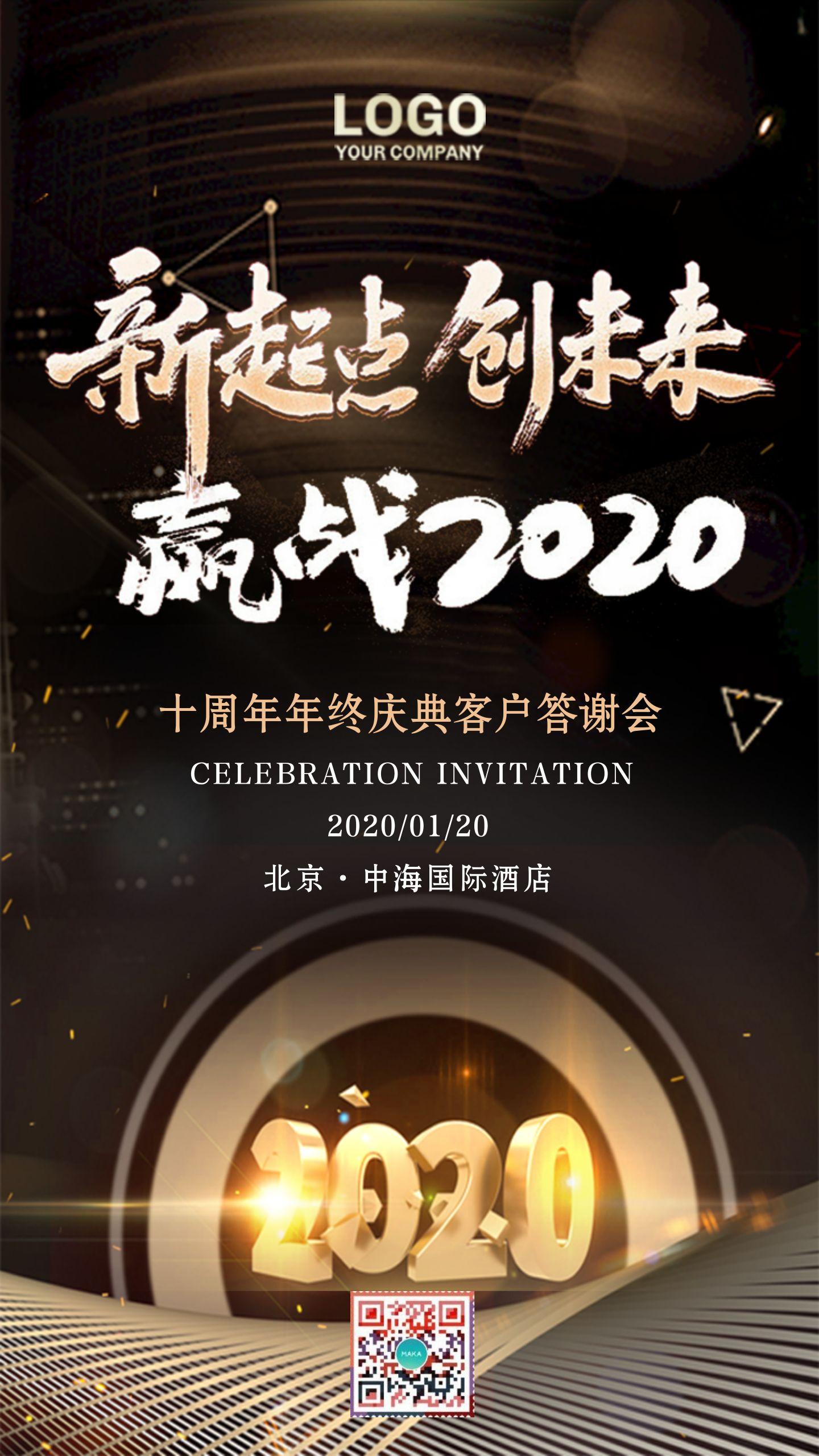 黑色高端大气企业周年庆典年终盛典客户答谢会邀请函海报