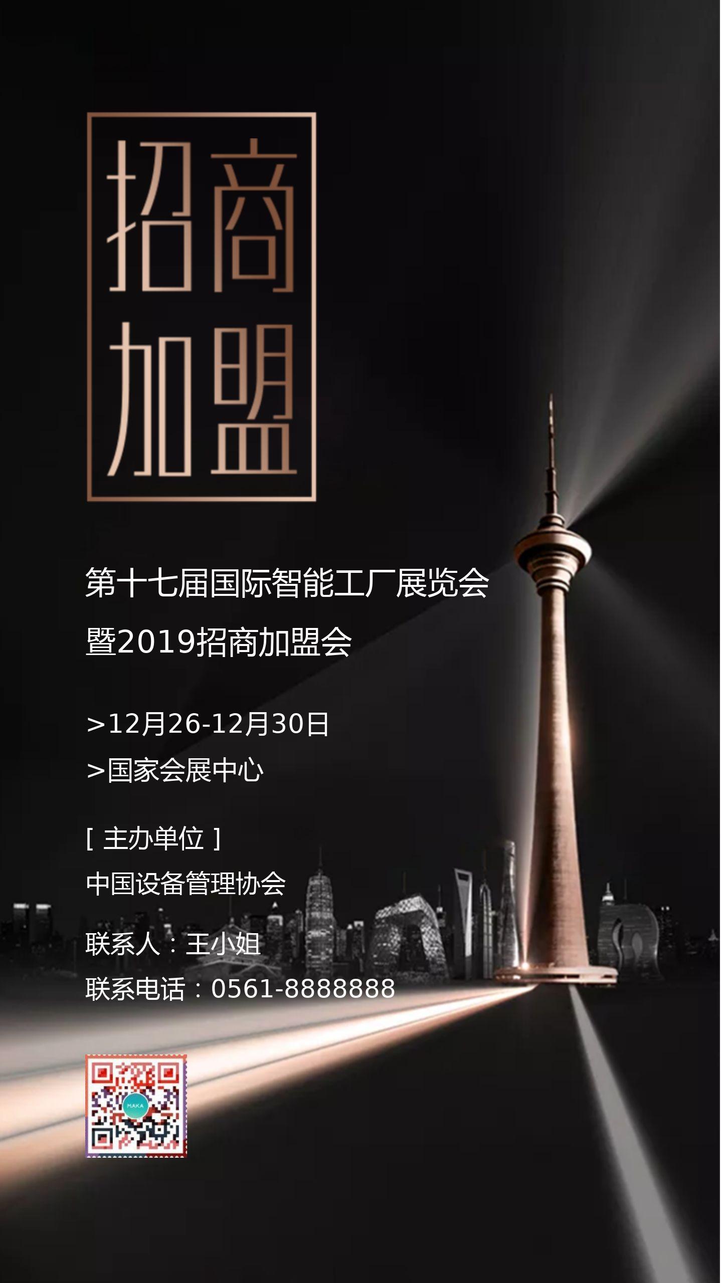 黑色大气招商加盟展览会企业通用邀请函海报