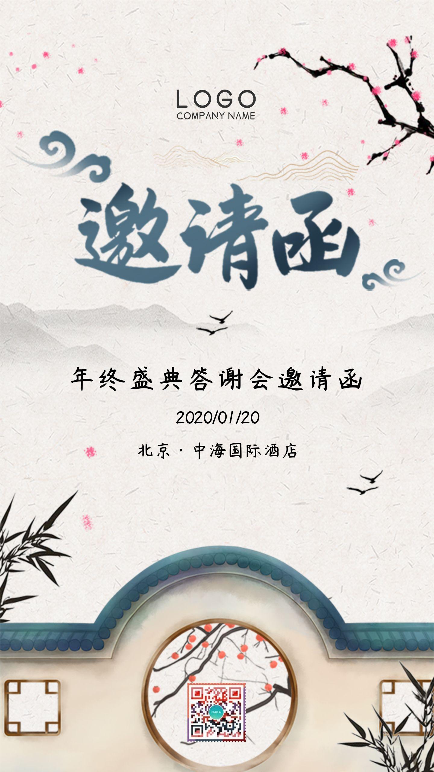 中国风水墨色彩企业年终盛典答谢会邀请函海报