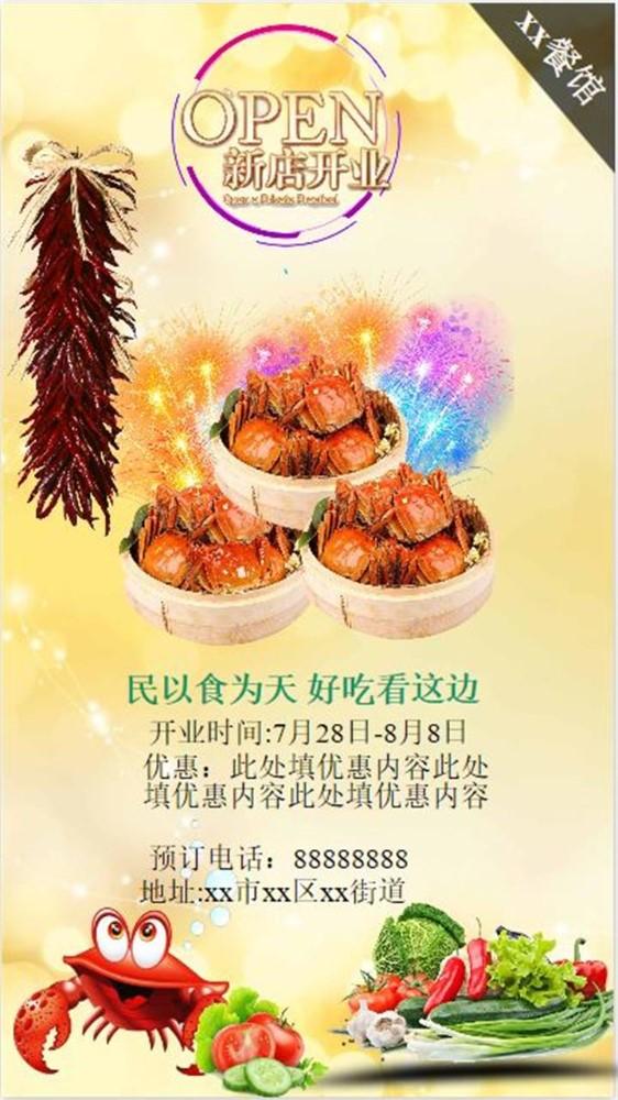 餐馆开业海报