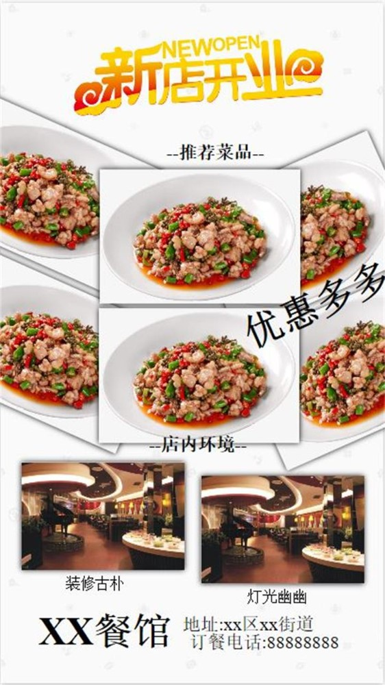 餐饮新店开业海报