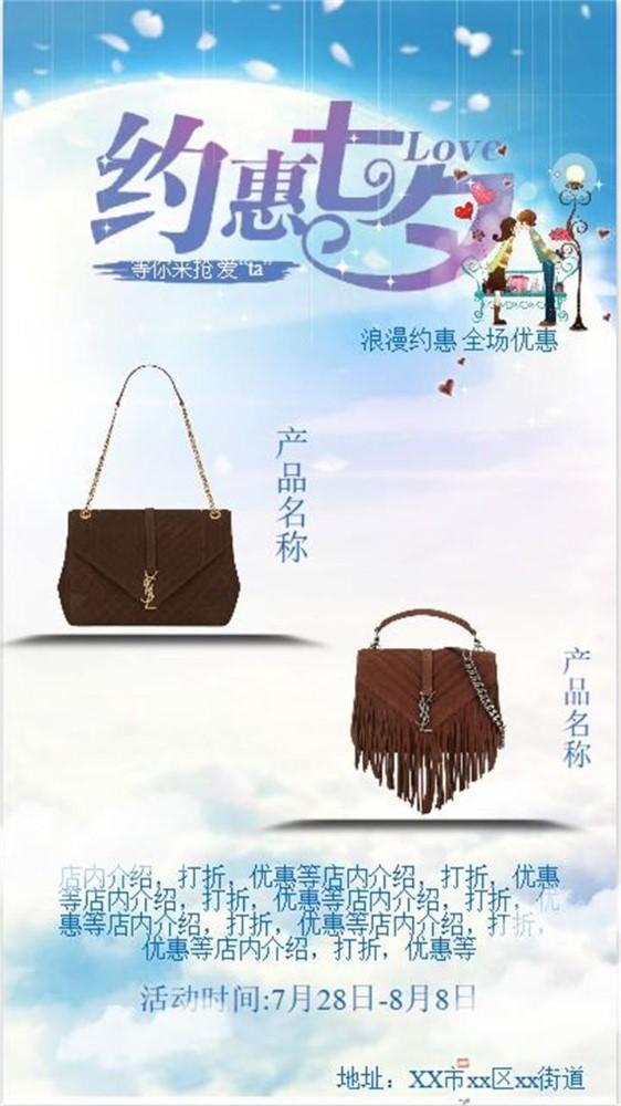 七夕约惠购海报