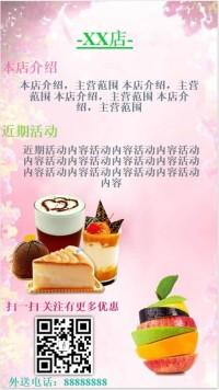冷饮/果汁/刨冰/奶茶宣传