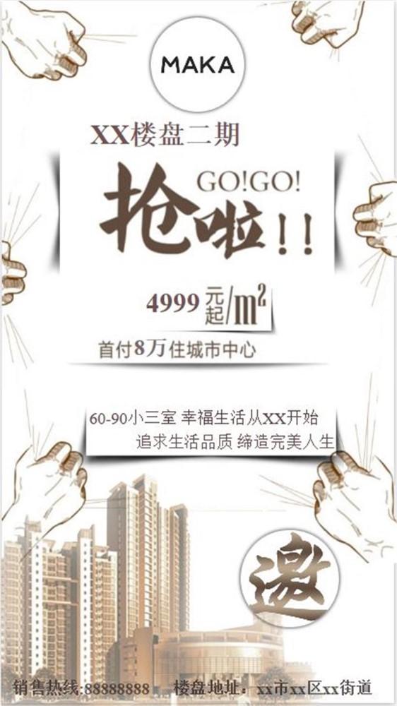 房地产宣传邀请海报