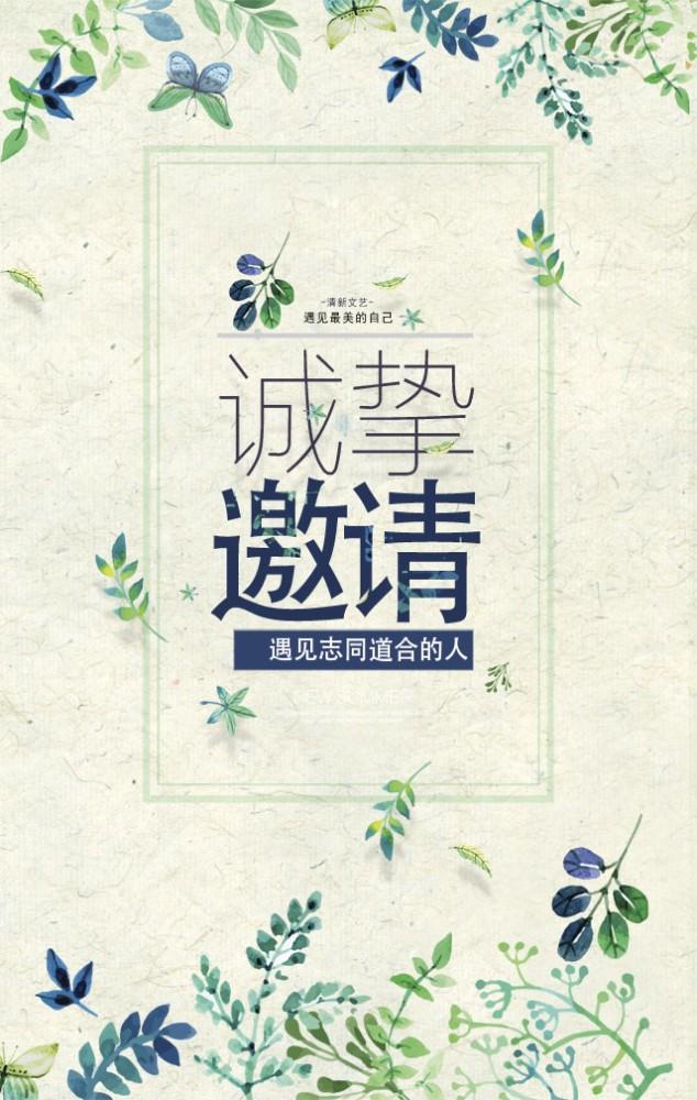 绿色清新会议邀请函
