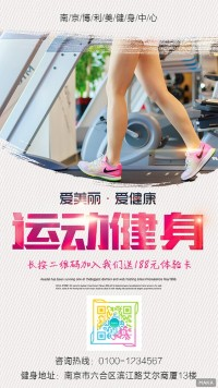 减肥健身健身房轻松中心俱乐部开店推广手机关注优惠活动