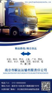物流货运托运运输快递行业手机推广公司宣传优惠活动