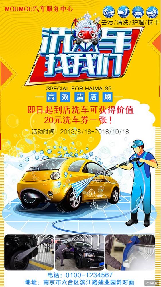 洗车店保养汽车美容饰品服务中心手机推广群转发优惠活动