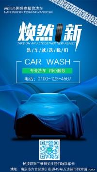 洗车店汽车美容保养店养车4S店手机推广店铺宣传优惠活动
