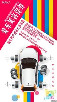 汽车美容洗车保养维修群里分享手机推广店铺宣传优惠活动