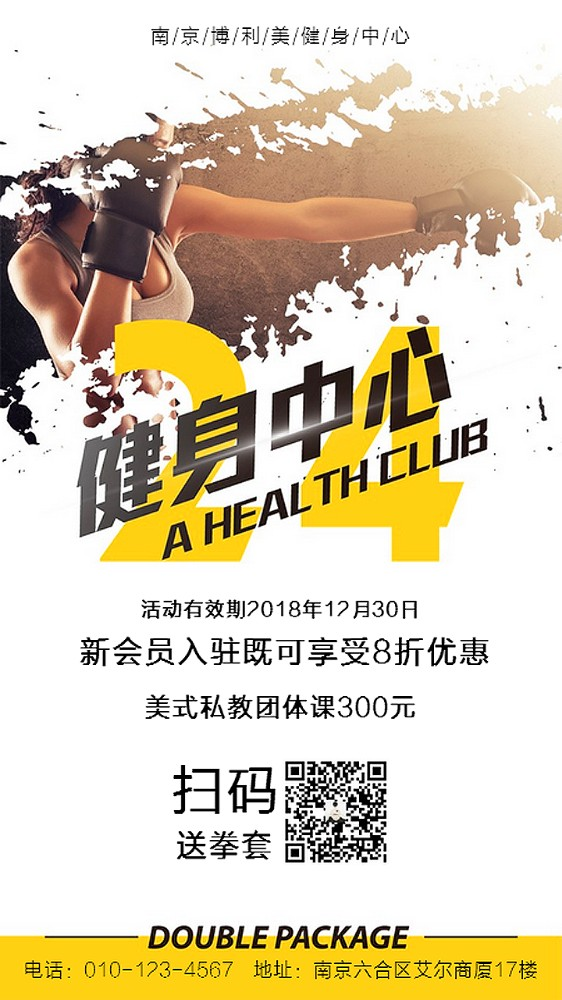 健身房健美搏击拳击瑜伽健身计划会所课程优惠活动手机宣传