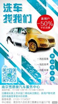 汽车服务洗车美容保养维修店4S手机推广开业宣传优惠活动