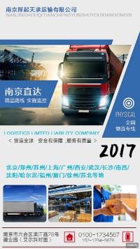货运运输物流快递托运行业企业宣传手机推广优惠活动