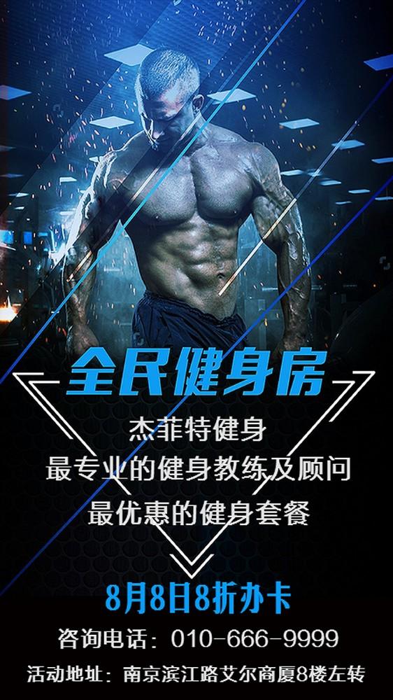 健身房健身会所会馆开店手机宣传办卡优惠活动