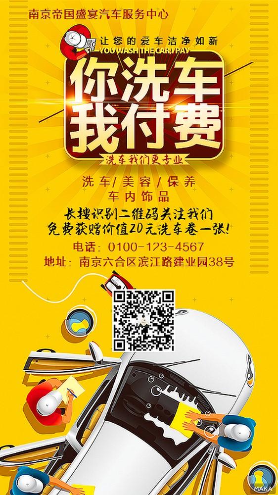 洗车洗车优惠汽车服务保养维修手机推广店铺宣传