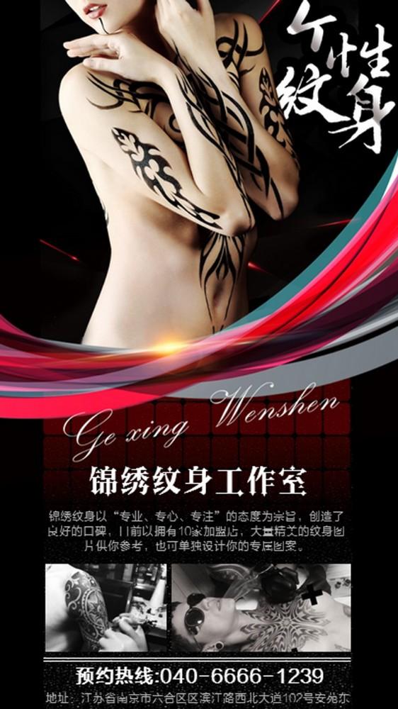 艺术纹身会馆纹身工作室开业宣传优惠活动