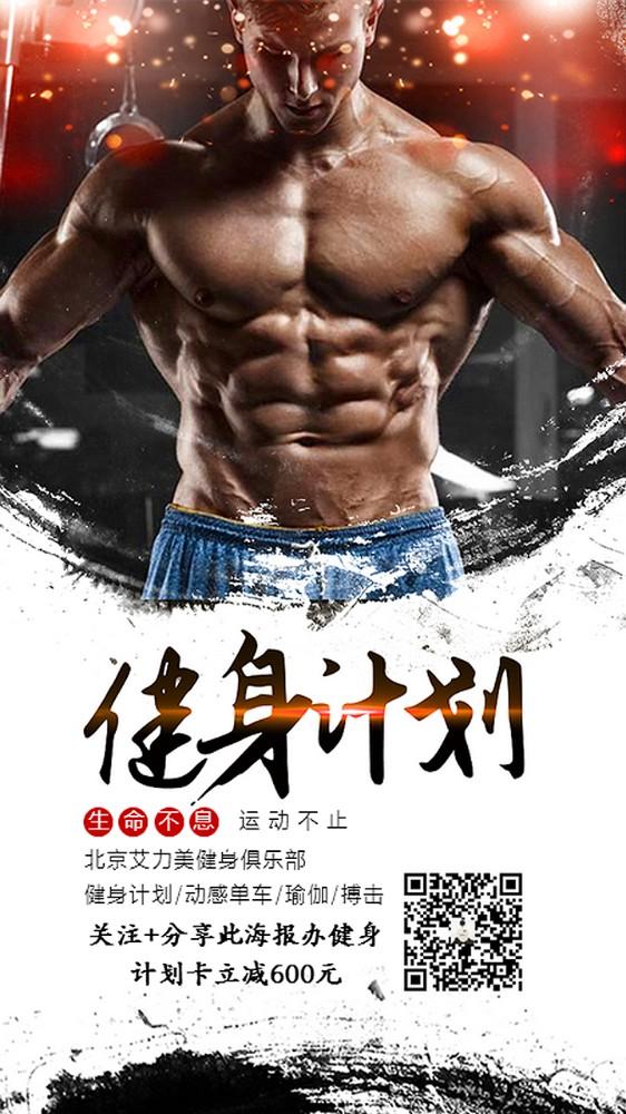 健身房健身计划会所会馆手机用户推广新店开业