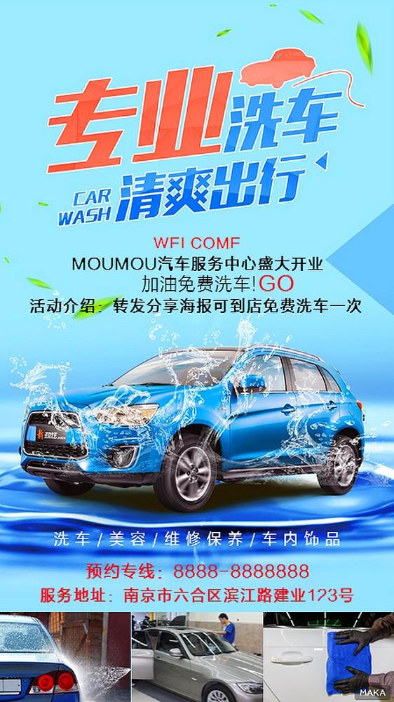 洗车汽车美容保养维修店4S手机推广优惠活动开店宣传
