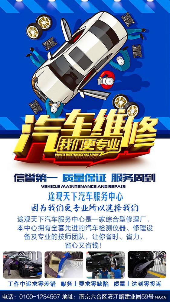 洗车修理保养美容洗车群里分享手机推广店铺宣传优惠活动