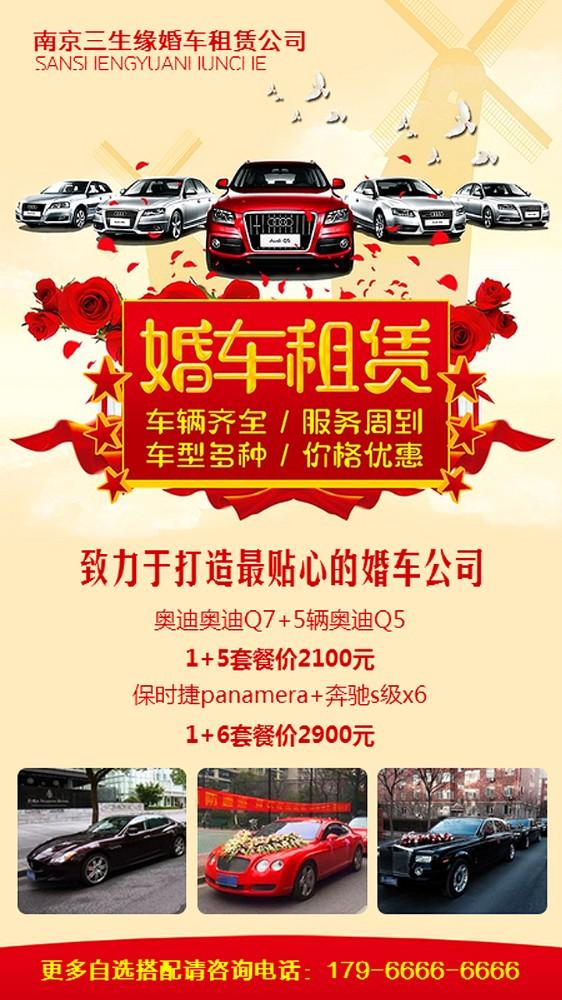 婚庆婚车租赁汽车车队公司推广宣传力度优惠活动