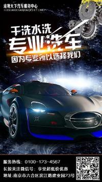 汽车服务洗车美容保养4S店手机推广店铺宣传优惠活动