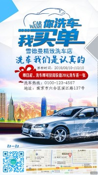 洗车汽车美容保养店4S店优惠活动手机推广店铺宣传