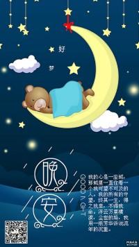 小熊晚安你好每日一句励志语录微商宣传手机推广心灵语录