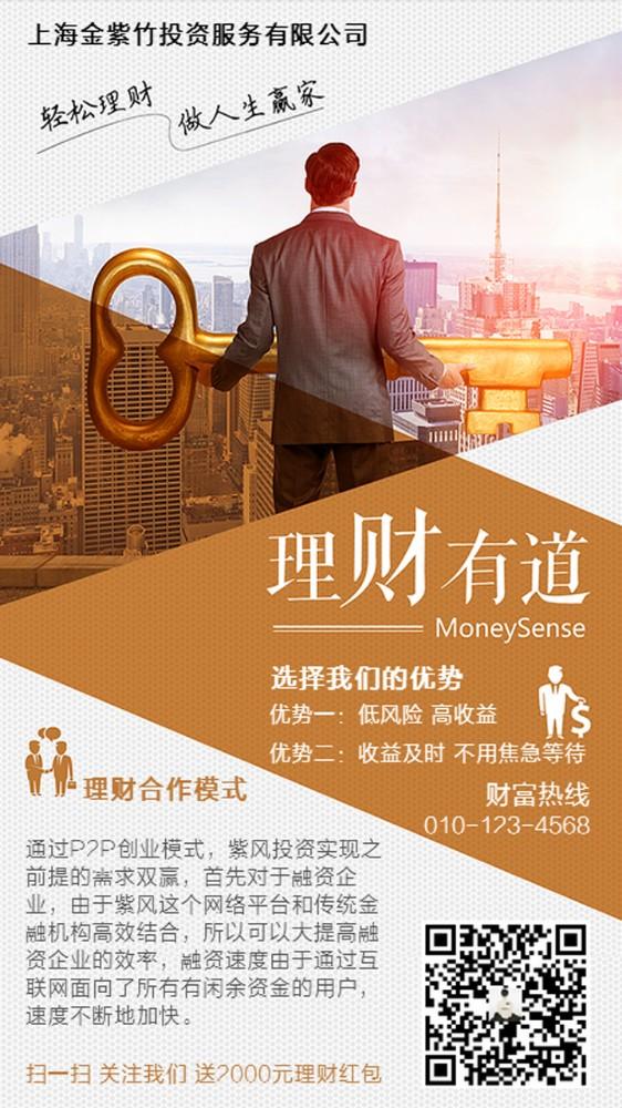 p2p理财金融投资服务公司平台转发力度活动推广