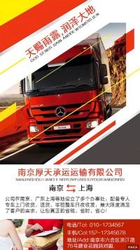 物流货运快递托运运输行业手机推广公司宣传优惠活动