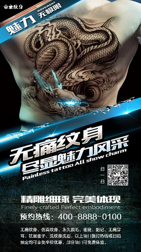 纹身工作室纹身艺术优惠活动开业宣传