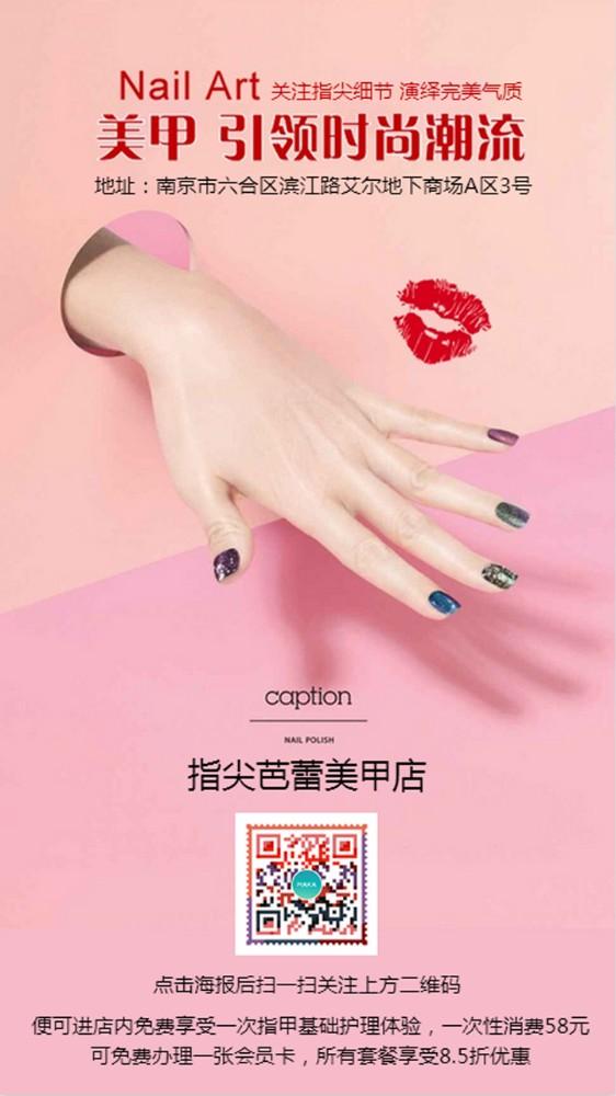 手部护理美甲店美甲指甲油优惠活动新店推广网上宣传