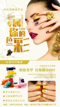 美甲美甲店手指护理养护彩妆店优惠活动开业宣传朋友圈推广
