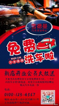 洗车汽车维修养护4S活动优惠手机推广新店宣传