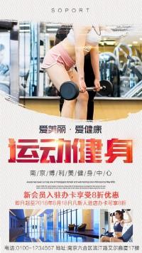 健身健身房跑步中心开店邀请手机推广活动宣传
