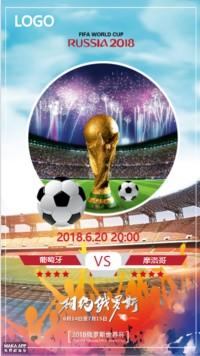 2018俄罗斯世界杯每日赛程预告