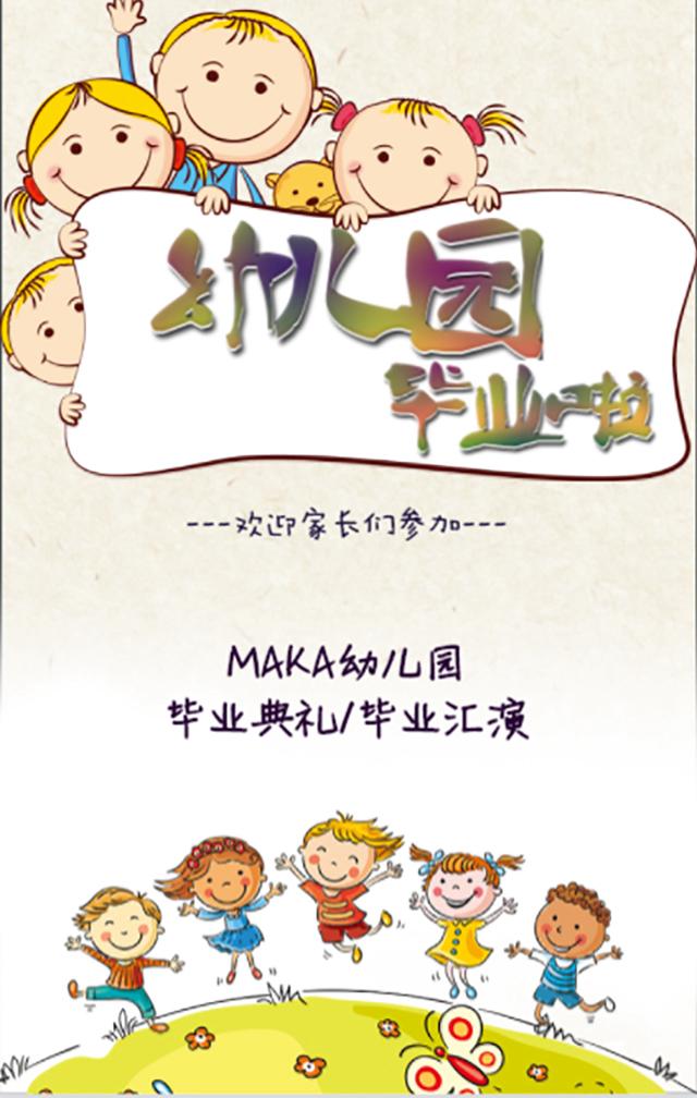 毕业季:幼儿园毕业典礼/汇演_maka h5模板设计