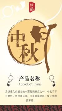 中秋节月饼商家宣传