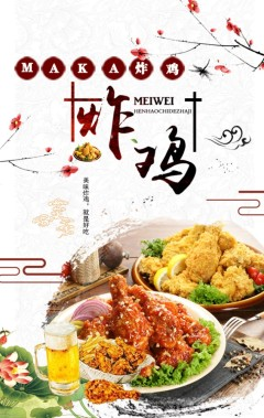 美食餐厅宣传,吃货节活动。