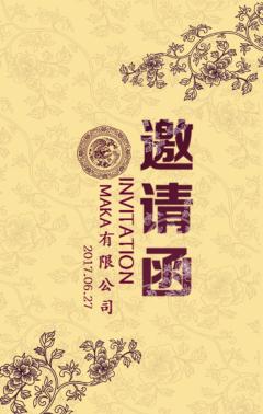 中国龙H5邀请函模板