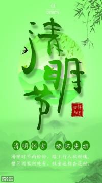 清明节怀古扫墓企业通用宣传