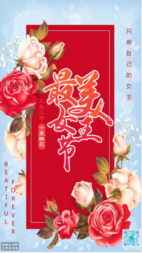 女神节简约大气贺卡/个人企业通用/38三八女生节妇女节