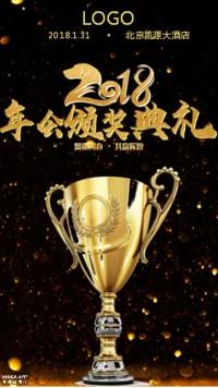 卓·DESIGN/年会颁奖典礼年终年度盛典答谢宴晚会展板海报