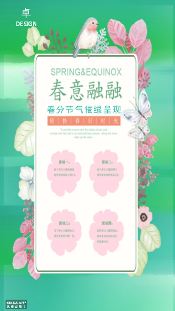 春分321促销/春季上新促销通用/新品上市店铺开业海报促销