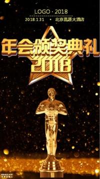 卓·DESIGN/黑金年会颁奖典礼展板年度年终盛典周年庆答谢会海报