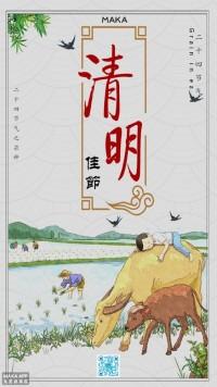 清明节踏青怀古扫墓企业通用宣传/卓·DESIGN