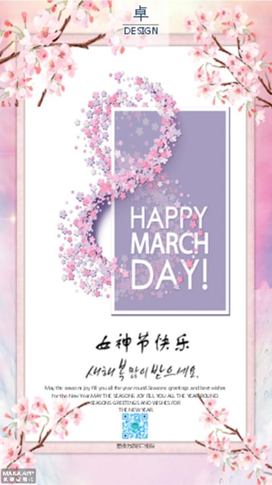 女神节清新贺卡/个人企业通用/38三八女生节妇女节女王节