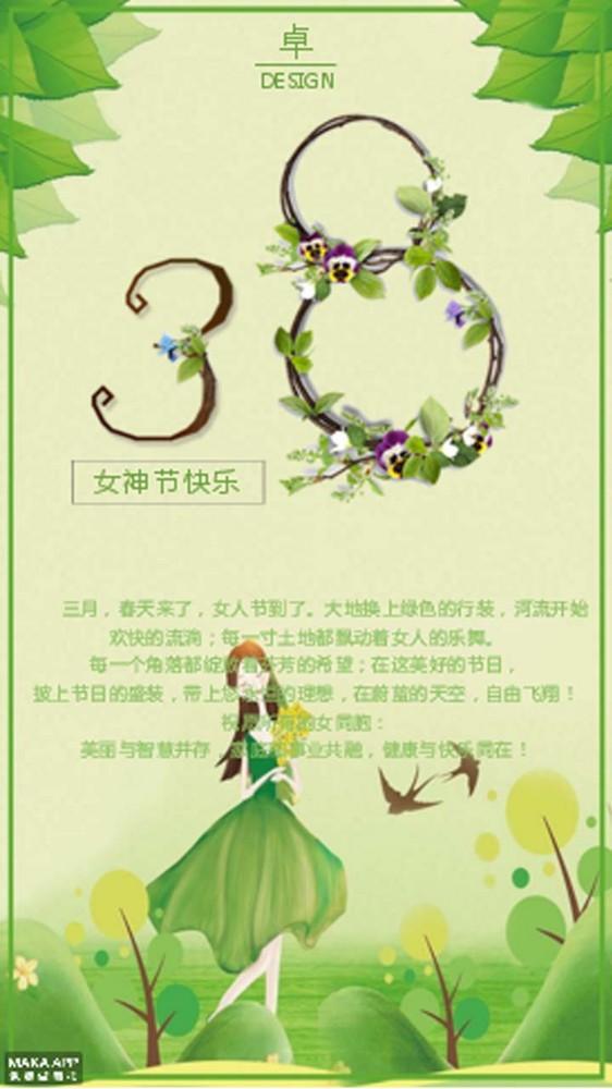妇女节清新贺卡通用38三八女生节女神节