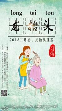 二月二龙抬头美发剪发行业通用宣传海报/卓·DESIGN