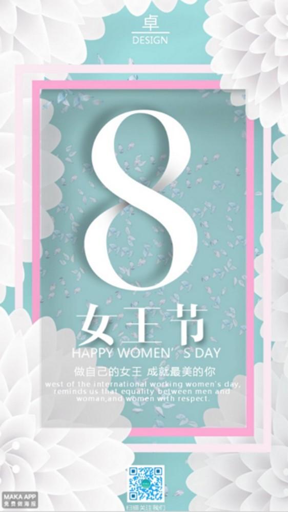 女神节清新贺卡/个人企业通用/38三八女生节妇女节