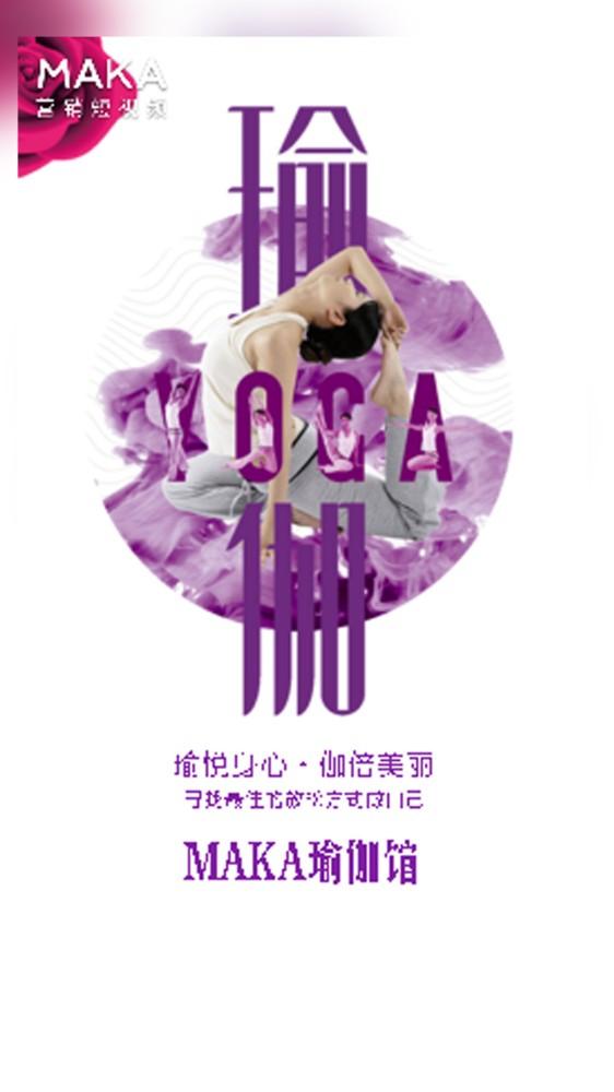 卓·DESIGN/瑜伽瘦身减肥纤体养生开业宣传推广促销美妆美容美业美甲护肤养生SPA按摩温泉中医理疗